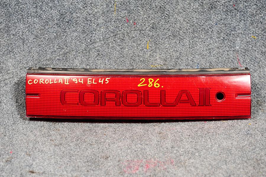Стоп-планка Toyota COROLLA II EL45 5EFE Фото 1